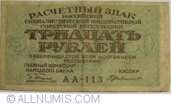 Imaginea #1 a 30 Ruble ND (1919)