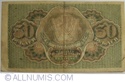 Imaginea #2 a 30 Ruble ND (1919)