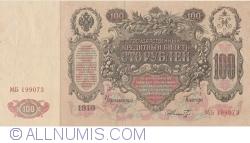 Image #1 of 100 Rubles 1910 - signatures I. Shipov / F. Schmidt