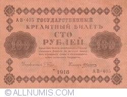 Imaginea #1 a 100 Ruble 1918 - semnături G. Pyatakov / A. Alexieyev