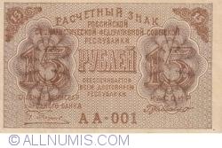 Imaginea #1 a 15 Ruble ND (1919)