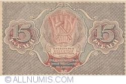 Imaginea #2 a 15 Ruble ND (1919)