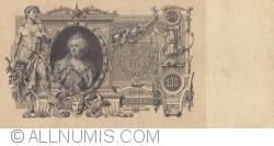Imaginea #2 a 100 Ruble 1910 - semnături A. Konshin/ Morozov