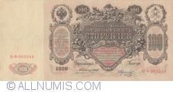 Imaginea #1 a 100 Ruble 1910 - semnături A. Konshin/ Morozov