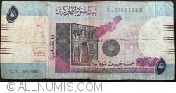 Imaginea #1 a 5 (٥) Sudanese Pounds 2015 (٢٠١٥) (III.)