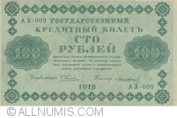 Imaginea #1 a 100 Ruble 1918 - semnături G. Pyatakov / Loshkin