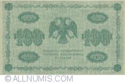 Imaginea #2 a 100 Ruble 1918 - semnături G. Pyatakov / Loshkin