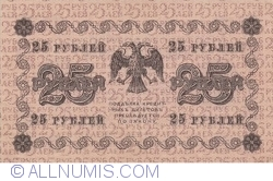 Image #2 of 25 Rubles 1918 - signatures G. Pyatakov / Titov