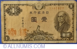 Image #1 of 1 Yen ND (1946) - 2