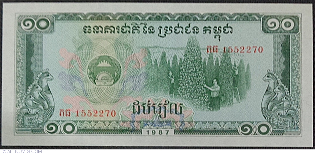 10 Riels P-34 Cambodia UNC 1987