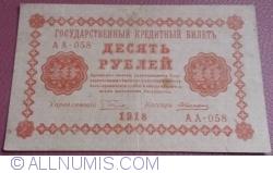 Image #1 of 10 Rubles 1918 - signatures E. Pleske/ A. Alexieyev