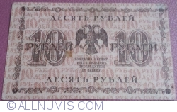 Image #2 of 10 Rubles 1918 - signatures E. Pleske/ A. Alexieyev