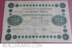 Imaginea #1 a 250 Ruble 1918 - Semnături G. Pyatakov/ Galtsov