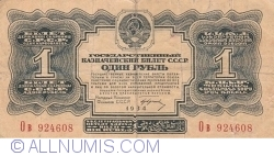 Image #1 of 1 Gold Ruble 1934