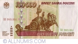 Image #1 of 100,000 Rubles 1995