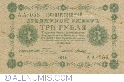 Image #1 of 3 Rubles 1918 - signatures G. Pyatakov / Titov