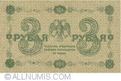 Image #2 of 3 Rubles 1918 - signatures G. Pyatakov / Titov