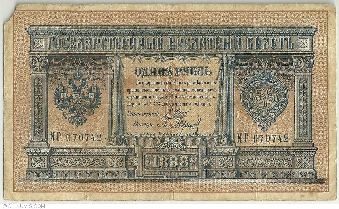 B352 Signatures: Shipov /& V Protopopov 1 ruble 1898 Imperial Russia