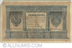 Image #1 of 1 Ruble 1898 - sign I. Shipov/P. Barishev