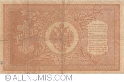 Image #2 of 1 Ruble 1898 - signatures I. Shipov / F. Shmidt