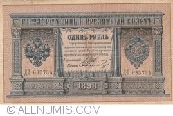 Image #1 of 1 Ruble 1898 - signatures I. Shipov / F. Shmidt