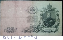 Imaginea #2 a 25 Ruble 1909 - semnături A. Konshin / Rodionov