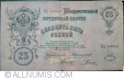Imaginea #1 a 25 Ruble 1909 - semnături A. Konshin / Rodionov
