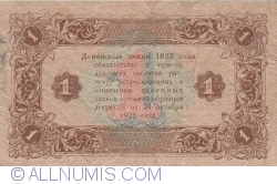 Image #2 of 1 Ruble 1923 - cashier (КАССИР) signature Loshkin