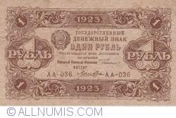 Image #1 of 1 Ruble 1923 - cashier (КАССИР) signature Loshkin