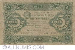 Image #1 of 5 Rubles 1923 - cashier (КАССИР) signature Sellyava