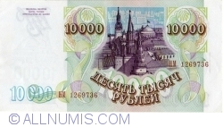 Image #1 of 10,000 Rubles 1993/1994