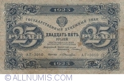 Imaginea #1 a 25 Ruble 1923 - semnătură casier (КАССИР) Loshkin