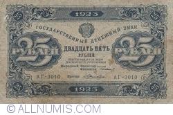 Image #1 of 25 Rubles 1923 - cashier (КАССИР) signature Loshkin