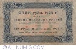 Imaginea #2 a 25 Ruble 1923 - semnătură casier (КАССИР) Loshkin