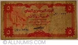 Image #1 of 5 Rials ND (1973)
