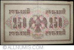 Image #1 of 250 Rubles 1917 - signatures I. Shipov/ A. Fedulyeyev