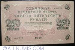 250 Rubles 1917 - signatures I. Shipov/ A. Fedulyeyev