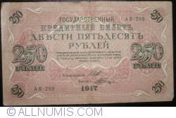 Image #2 of 250 Rubles 1917 - signatures I. Shipov/ V. Shagin