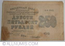 Imaginea #1 a 250 Ruble 1919 (1920)