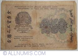 Imaginea #2 a 250 Ruble 1919 (1920)