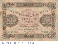 Image #1 of 500 Rubles 1923 - cashier (КАССИР) signature Kolosov