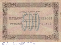 Image #2 of 500 Rubles 1923 - cashier (КАССИР) signature Kolosov