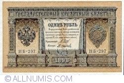 1 Ruble ND (1917) (on 1 Ruble 1898 issue) - Signatures I. Shipov / M. Osipov