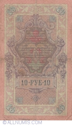 Image #2 of 10 Rubles 1909 - signatures S. Timashev / Mihieyev
