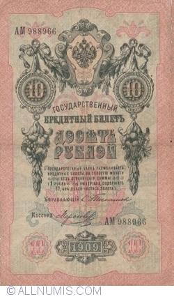 Image #1 of 10 Rubles 1909 - signatures S. Timashev / Morozov
