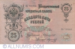 Imaginea #1 a 25 Ruble 1909 - semnături A. Konshin / Morozov