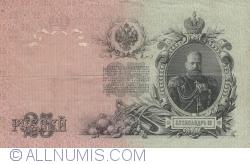 Imaginea #2 a 25 Ruble 1909 - semnături A. Konshin / Morozov