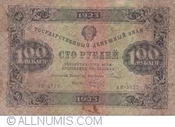 100 Rubles 1923 - cashier (КАССИР) signature Belyayev
