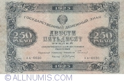 Image #1 of 250 Rubles 1923 - cashier (КАССИР) signature Sapunov