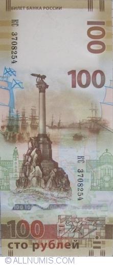 Image #2 of 100 Rubles 2015 - serial prefix KC